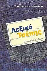 Λεξικό τσέπης