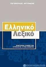 Ελληνικό λεξικό