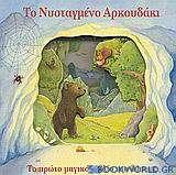 Το νυσταγμένο αρκουδάκι