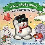 Ο χιονάνθρωπος των Χριστουγέννων