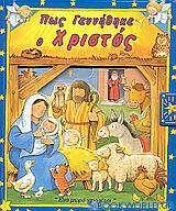 Πώς γεννήθηκε ο Χριστός