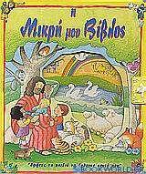 Η μικρή μου Βίβλος