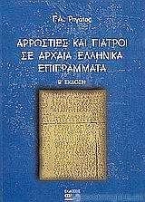 Αρρώστιες και γιατροί σε αρχαία ελληνικά επιγράμματα