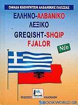 Ελληνο-αλβανικό λεξικό