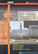Δικτυακά εικονικά περιβάλλοντα