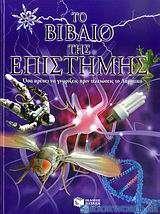 Το βιβλίο της επιστήμης