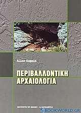 Περιβαλοντική αρχαιολογία