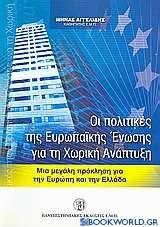 Οι πολιτικές της Ευρωπαϊκής Ένωσης για τη χωρική ανάπτυξη