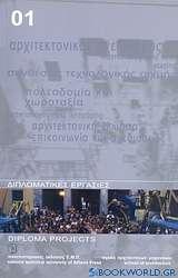 Διπλωματικές εργασίες 2001