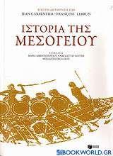 Ιστορία της Μεσογείου