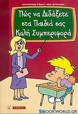 Πώς να διδάξετε στα παιδιά σας καλή συμπεριφορά