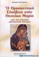 Η θρησκευτική ευσέβεια στην Θεοτόκο Μαρία