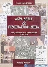 Άκρα δεξιά και ριζοσπαστική δεξιά στην Ελλάδα και στην Δυτική Ευρώπη 1974-2004