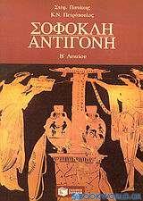 Σοφοκλή Αντιγόνη Β΄ λυκείου