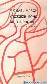 Υπόσχεση μόνο