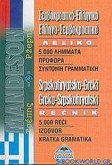 Σερβοκροατικό-ελληνικό, ελληνο-σερβοκροατικό λεξικό τσέπης