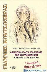 Γιάννης Κουτσοχέρας: Ποιητικό ημερολόγιο