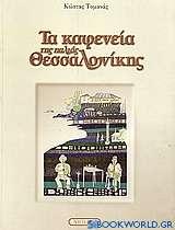 Τα καφενεία της παλιάς Θεσσαλονίκης