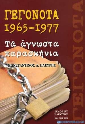 Γεγονότα 1965 - 1977