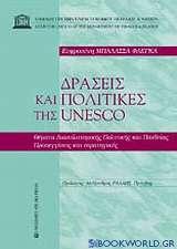 Δράσεις και πολιτικές της Unesco