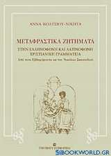 Μεταφραστικά ζητήματα στην ελληνόφωνη και λατινόφωνη χριστιανική γραμματεία