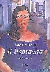 Η Μαργαρίτα