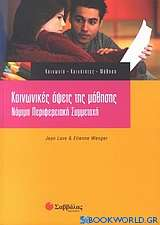 Κοινωνικές όψεις της μάθησης