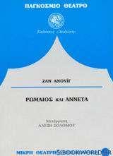 Ρωμαίος και Αννέτα