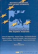 Ευρωπαϊκό Σύνταγμα