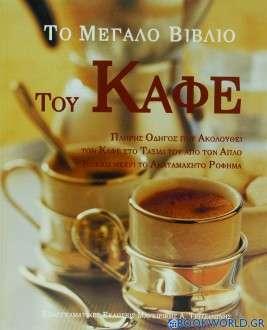 Το μεγάλο βιβλίο του καφέ