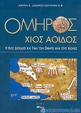 Όμηρος Χίος αοιδός