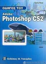 Οδηγός του Adobe Photoshop CS2