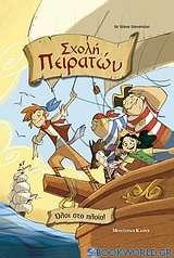 Σχολή πειρατών: Όλοι στο πλοίο!