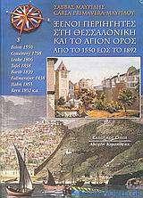 Ξένοι περιηγητές στη Θεσσαλονίκη και το Άγιον Όρος από το 1550 έως το 1892