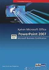 Χρήση Microsoft Office Power Point 2007