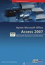 Χρήση Microsoft Office Access 2007