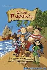 Σχολή πειρατών: Ο βράχος των Μεδουσών