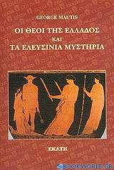 Οι θεοί της Ελλάδος και τα Ελευσίνια Μυστήρια