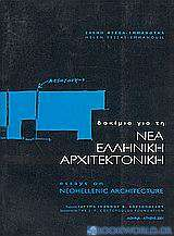 Δοκίμια για τη νέα ελληνική αρχιτεκτονική