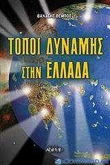 Τόποι δύναμης στην Ελλάδα
