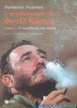 Η αυτοβιογραφία του Φιντέλ Κάστρο