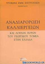 Αναδιάρθρωση καλλιεργειών και λοιπών πόρων του γεωργικού τομέα στην Ελλάδα