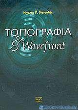 Τοπογραφία και wavefront