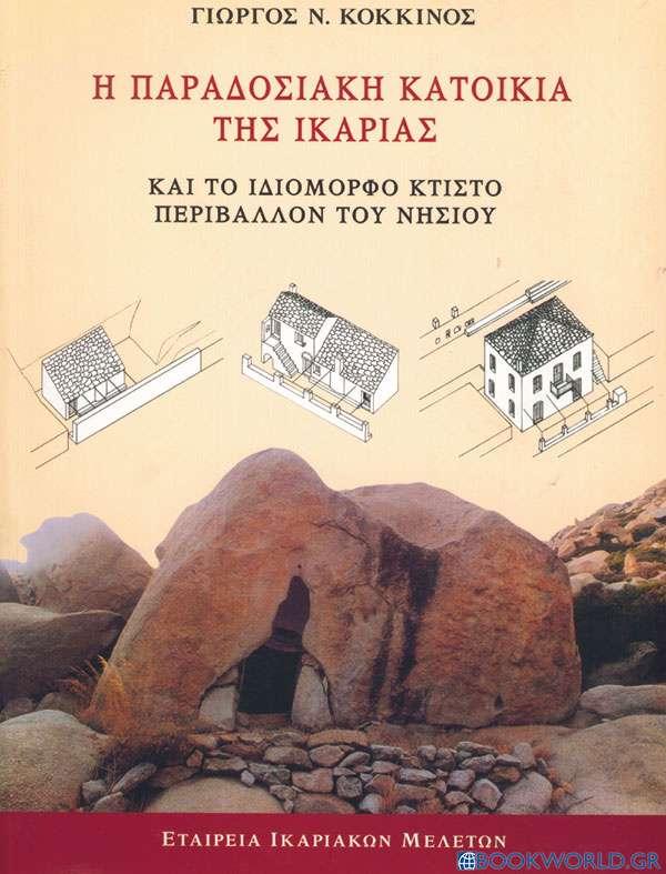 Η παραδοσιακή κατοικία της Ικαρίας και το ιδιόμορφο κτιστό περιβάλλον του νησιού