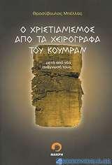 Ο χριστιανισμός από τα χειρόγραφα του Κουμράν