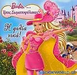 Barbie & οι τρεις σωματοφύλακες