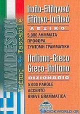 Ιταλο-ελληνικό, ελληνο-ιταλικό λεξικό τσέπης