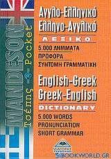 Αγγλο-ελληνικό, ελληνο-αγγλικό λεξικό τσέπης