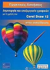 Δημιουργία και επεξεργασία γραφικών με τη χρήση του Corel Draw 12 στην εκπαίδευση