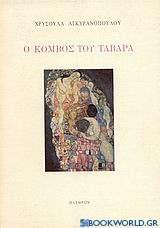 Ο κόμβος του Ταβάρα